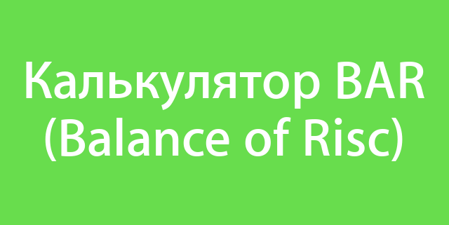 Калькулятор Bar Score (Balance of Risc)