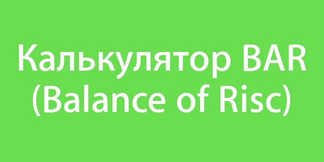 Калькулятор Bar Score (Balance of Risc)