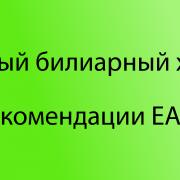 первичный билиарный холангит: рекомендации EASL