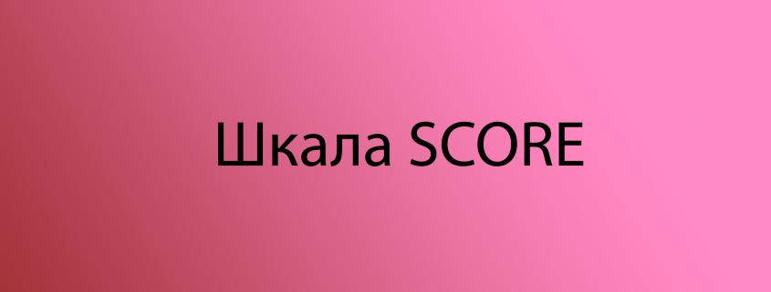 Шкала SCORE - калькулятор онлайн